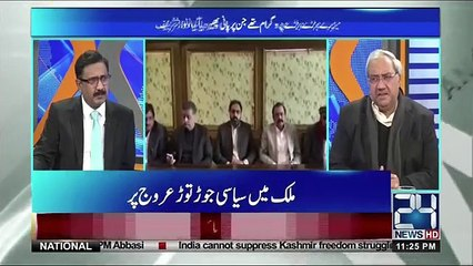 Rana Sanaullah Claims in A Meeting That NAB Court's Judge Will Give Clean Chit To Nawaz Sharif- Ch Ghulam Hussain Reveals
