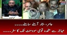 #Aamir, #Sattar Amnay Samnay... #Muhajir Say #Mutahida Tak Ka Safar...