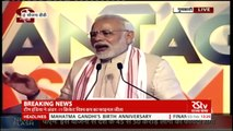 PM Modi addresses Advantage Assam Summit in Guwahati, Feb 03, 2018