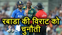 India Vs South Africa 3rd ODI: Virat Kohli Challenged by Kagiso Rabada   वनइंडिया हिंदी