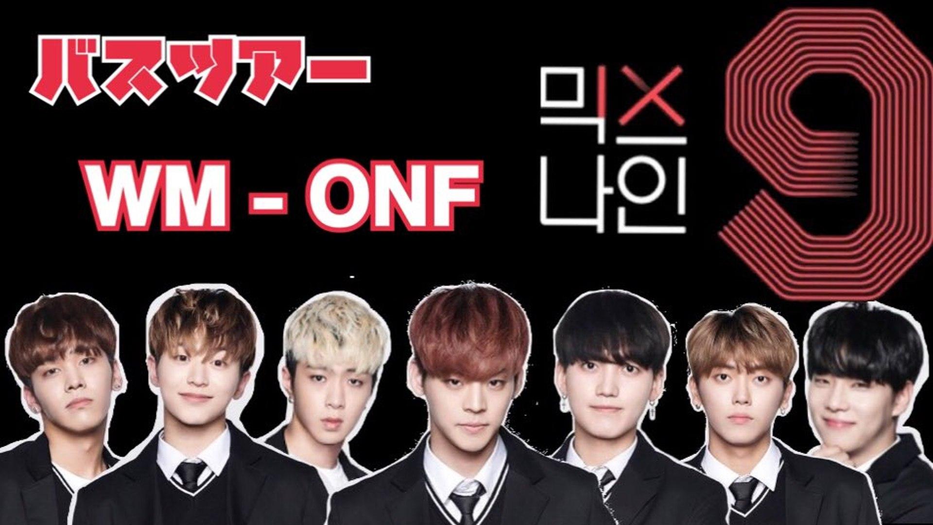 MIXNINE #2 - バスツアー〈WM Entertainment- ONF〉日本語字幕
