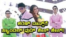 ಶರಣ್ ಡಾನ್ಸ್ ಗೆ ಶೇಕ್ ಆಯ್ತು ಸ್ಯಾಂಡಲ್ ವುಡ್ | Filmibeat Kannada