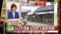 921大地震 台灣史上最慘地震!