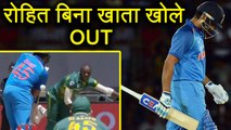 India vs South Africa 3rd ODI: Rohit Sharma OUT for DUCK, Rabada strikes | वनइंडिया हिंदी