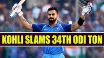 India vs South Africa 3rd ODI : Virat Kohli slams 34th ODI ton | Oneindia News