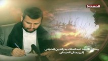 US-Saudi War on Yemen: Abdel-Malik al-Houthi's Message to the Yemeni Resistance