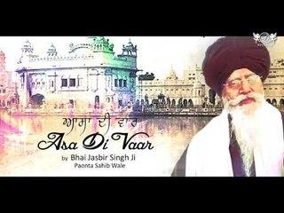 Asa Di Vaar   Shabad Kirtan Gurbani 2017   Bhai Jasbir Singh Ji   DRecords   Sikh Route