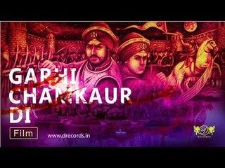 Garhi Chamkaur Di   Full Movie   Battle of Chamkaur   ਗੜੀ ਚਮਕੌਰ ਦੀ   DRecords