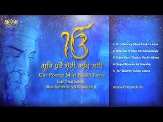 Gur Poorey Meri Raakh Layee | JukeBox | Shabad Kirtan Gurbani | Lt. Bhai Ajmer Singh Chandan