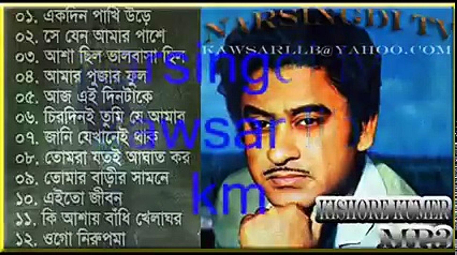 কিশোর কুমার এর সেরা বাংলা গানগুলো __ Kishore Kumar Bangla Song __ Best of Kishore Kumar ( 238 X 426