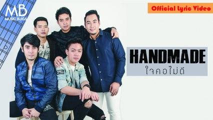 HANDMADE - ใจคอไม่ดี (Official Lyric Video)