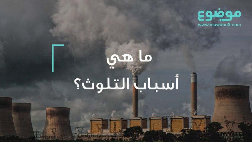 ما هي أسباب التلوث؟