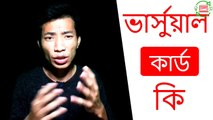 What is Virtual Prepaid MasterCard Bangla Tutorial & How to Get Free Bangladeshi Virtual Mastercard