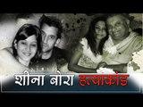 sheena bora murder case indrani mukerjea peter mukerjea charged with murder