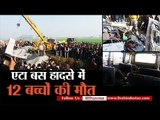 school bus collided with truck in etah many children died in accident