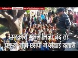Government school closed in Aurangabad bihar SP take classes under the tree