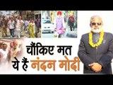 Abhinandan pathak look like a narendra modi II पीएम नरेंद्र मोदी नहीं, बल्कि उनके हमशक्ल नंदन मोदी
