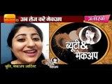 Shruti makeup artist taking about How to do everyday makeup II  जानें कैसा हो आपका एवरीडे मेकअप