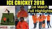 Shahid Afridi Royals vs Virender Sehwag Diamonds ll  Cricket On Ice 1st Match Full Highlights