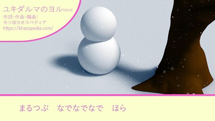 初音ミク(V2)「ユキダルマのヨル (short)」オリジナル曲
