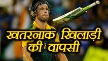 India vs South Africa 4th ODI: AB De Villiers  returns for South Africa । वनइंडिया हिंदी