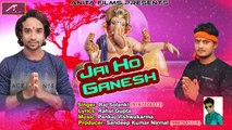 New Superhit Ganpati Songs | Jai Ho Ganesh | Raj Solanki | FULL Audio Song | Best Bhajans | Hindi Devotional Song | Ganpati Bappa Latest Song | Top Bhakti Geet