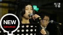 張三彌【干春】Live 版 MV