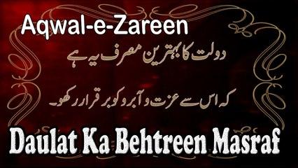 Daulat Ka Behtreen Masraf | Aqwal-e-Zareen | Islam | HD Video