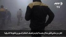 أكثر من مئتي قتيل خلال خمسة ايام من قصف النظام السوري للغوطة الشرقية