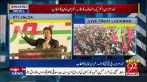 Chairman PTI Imran Khan Speech In Lodhran Jalsa - 9th February 2018