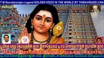 T M Soundararajan Legend GOLDEN VOICE IN THE WORLD BY THIRAVIDASELVAN  VOL  128   Muruga Song