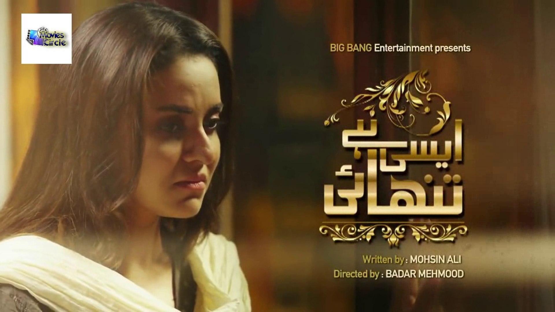 New Drama - Aisi hay Tanhai - Episode 27 - Movies Circle