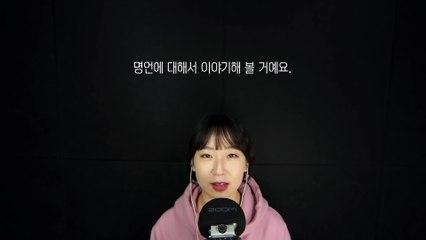 Korean Soft Spoken ASMR - 명언 몇 가지 (some famous quotes translated to Korean)