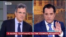 Γεωργιάδης: Ο Τσίπρας τα έχει οργανώσει όλα- Δεν θα αφήσω τίποτα όρθιο- Θα τους λιώσω