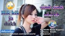 Hik Hik Ja Dukh | Sindhi Songs 2018 | New Album | Dance | Music | Remix | HD Songs | Sindh World