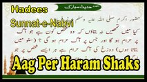 Handi Or Islam - Ek Islamic Soch Rakhne Wale Shaks Ka Waqia