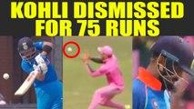 India vs South Africa 4th ODI : Virat Kohli dismissed for 75 runs | Oneindia News