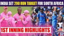 India vs South Africa 4th ODI: India set target of 289 for South Africa | Oneindia News