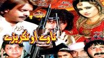 Jahangir Khan pashto Telefilm Ft  jahangir khan , Hussain Swati , nadia Gul - Nave O Nakreeze