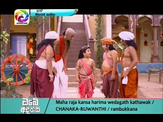Maharaja Kansa 11/02/2018 - 20 Part 2