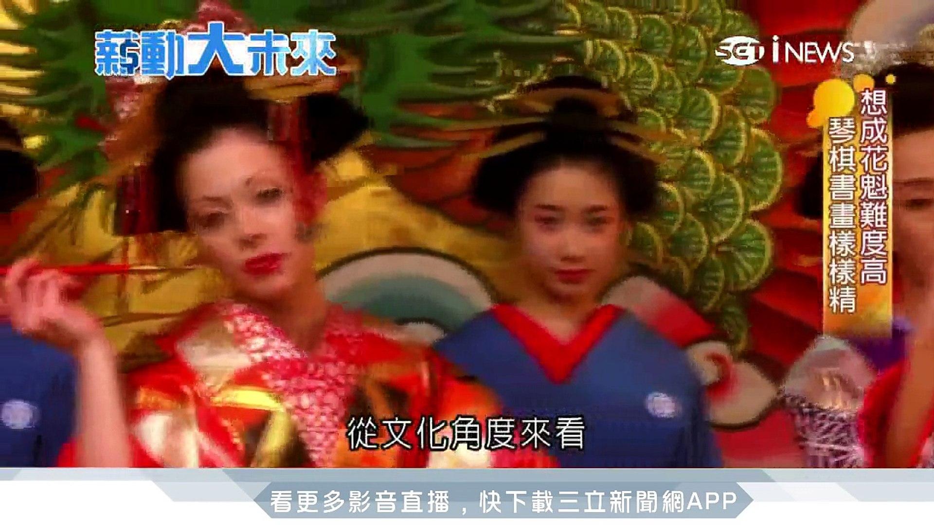 日本「花魁」熱潮襲台 熱門攝影風格|三立新聞台