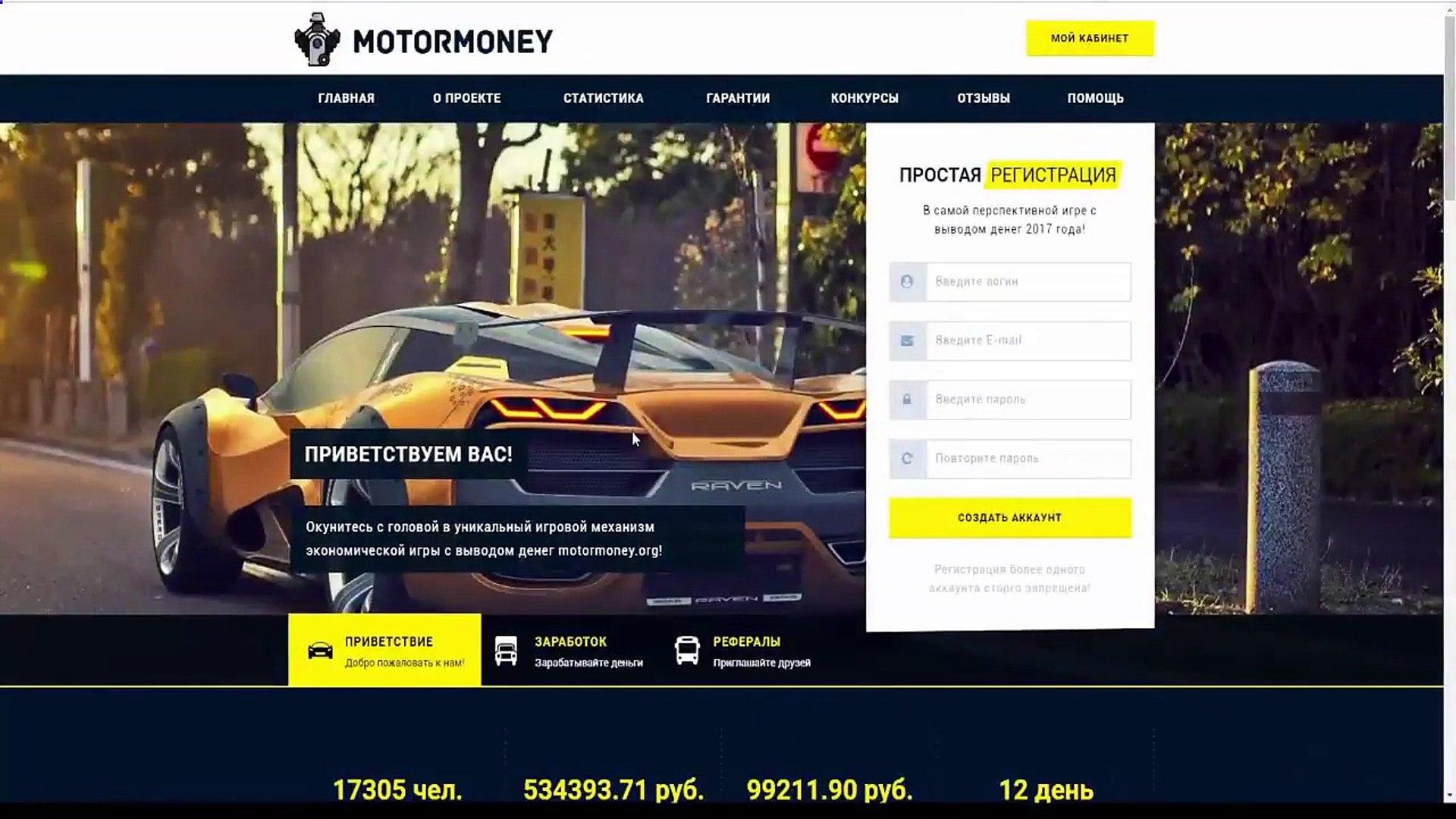 motormoney игра с выводом денег
