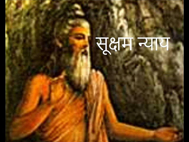 सूक्षम न्याय Sookshm Nyaya