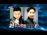 【TVPP】PSY - Doppelganger PSY vs Park Myeong-soo!, 싸이 - 도플갱어 싸이 vs 박명수! @ Section TV