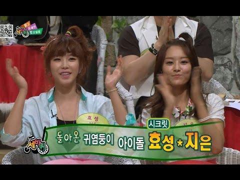 【TVPP】Jieun,Hyosung(Secret) – How to reduce stress, 지은,효성(시크릿) – 시크릿의 스트레스 해소법 @ Three Turns