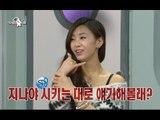【TVPP】G.NA - Korean Class from Seyoon, 지나 - 유세윤의 한국어 강좌 @ The Radio Star