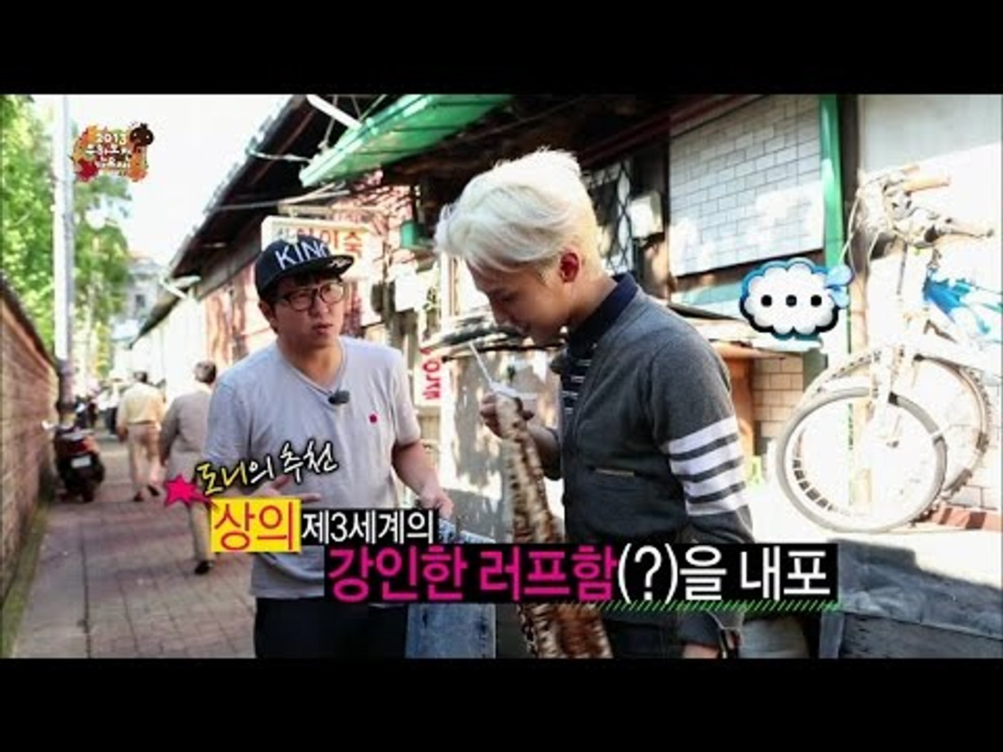 【TVPP】Jeong Hyeong Don - Filming 'Crooked' M/V with G-Dragon, '삐딱하게' 뮤직비디오  촬영 @ Infinite Challenge