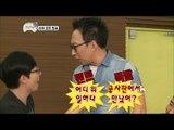 【TVPP】Park Myung Soo - Discriminative Treatment, 박명수 - 박명수 인맥 서열 정리 @ Infinite Challenge