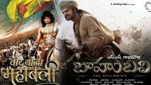 Veer Yodha Mahabali First Look Same As Baahubali