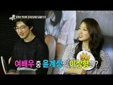 【TVPP】Park Shin Hye - Interview with Yoon Kye Sang, 박신혜 - 윤계상과의 유쾌한 수다 @ Section TV